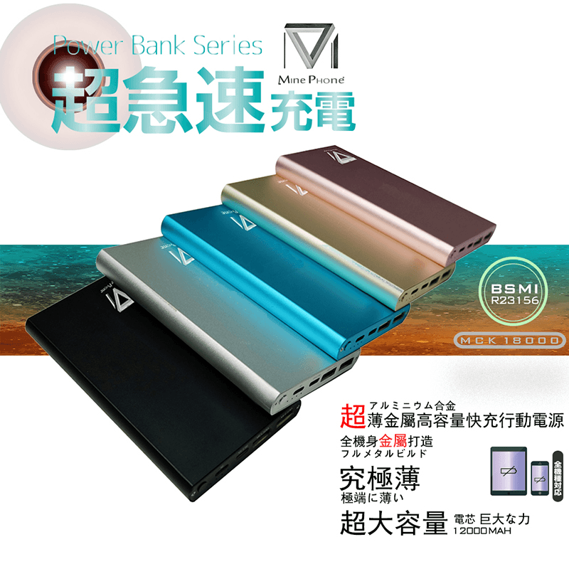 MinePhone雙規雙出大容量行動電源MCK18000,限時破盤再打82折!