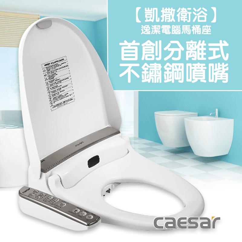 Caesar凱撒衛浴逸潔電腦馬桶座TAF191,限時3.8折,請把握機會搶購!