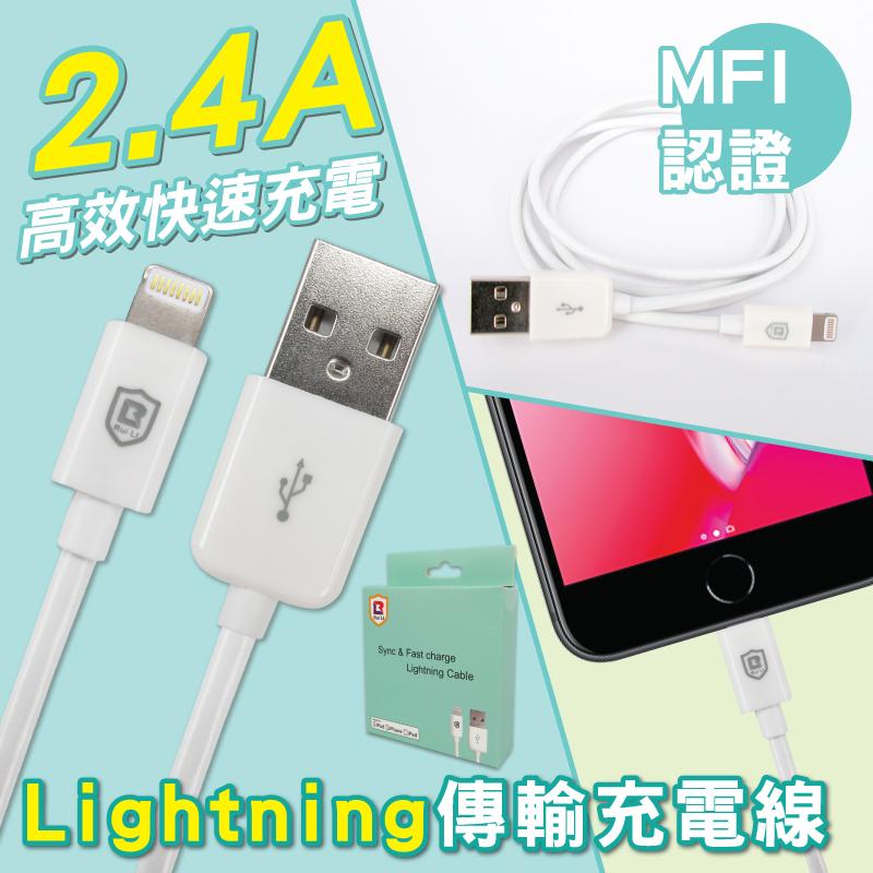 Rui Li原廠MFi認證快速傳輸充電線,限時破盤再打82折!