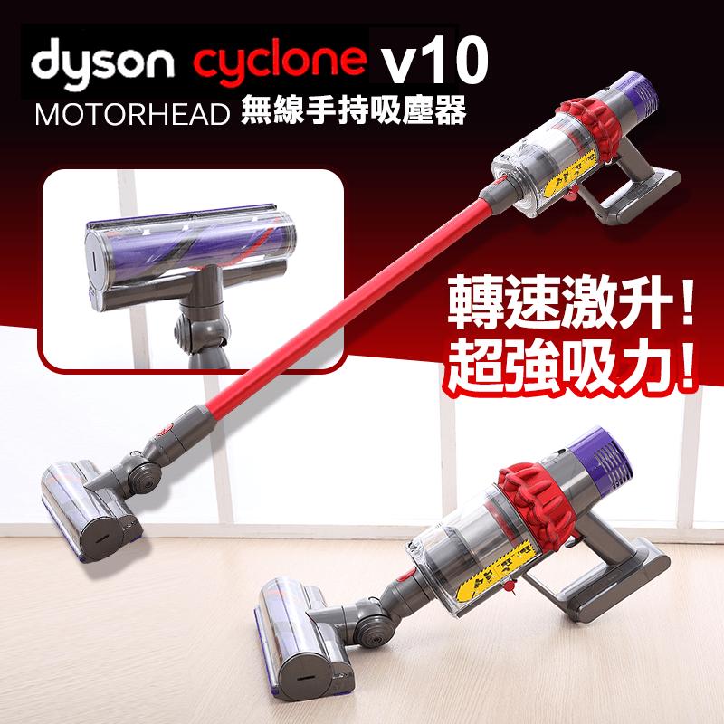 Dyson V10無線手持吸塵器(motorhead),本檔全網購最低價!