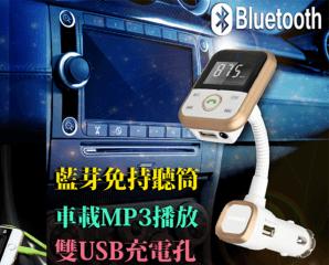 多功免持藍芽MP3播放器,限時1.9折,今日結帳再享加碼折扣
