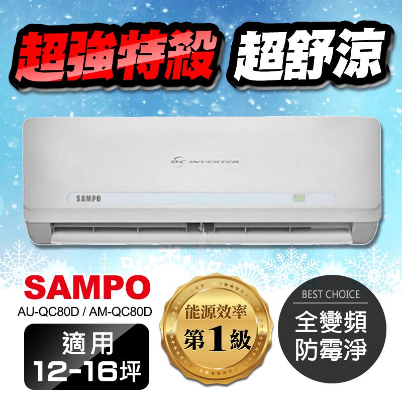 SAMPO声宝16坪变频分离式冷气AU-QC80D/AM-QC80D,限时8.4折,请把握机会抢购!