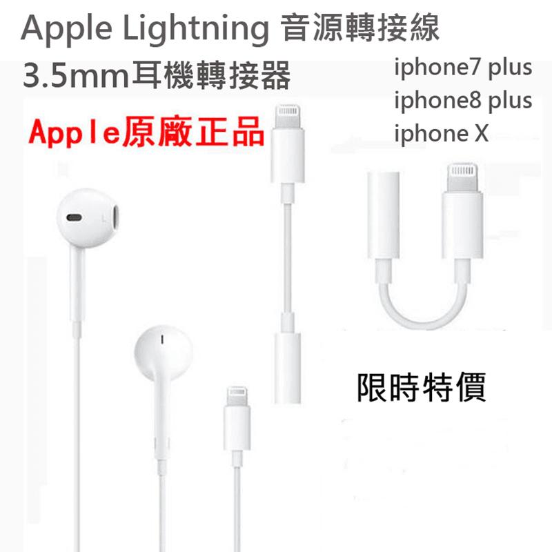 Apple Lightning音源轉接線iPhone7 plus iPhone8,限時4.3折,請把握機會搶購!