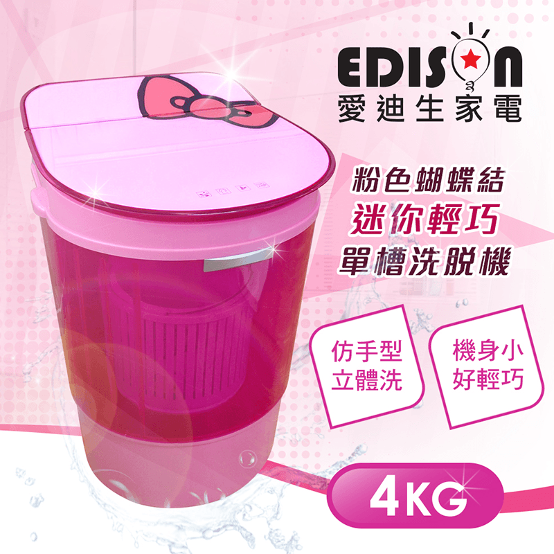 【EDISON 愛迪生】洗脫單槽迷你洗衣機E0001-A40,今日結帳再打85折!