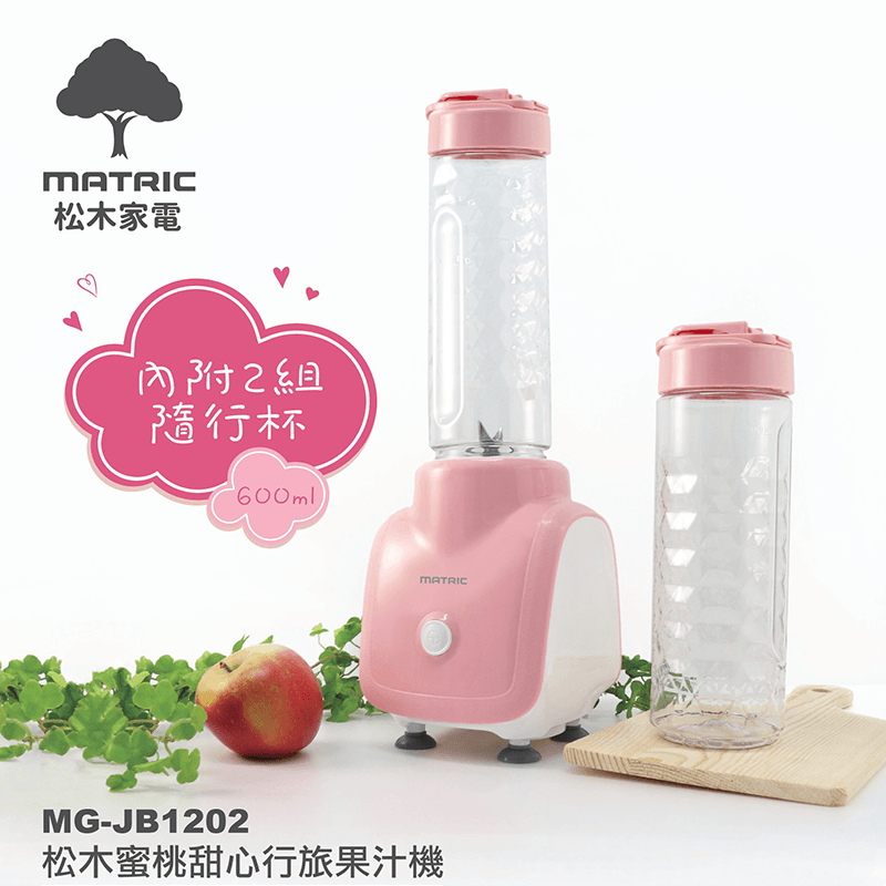 MATRIC 日本松木蜜桃甜心行旅果汁機MG-JB1202,今日結帳再打85折!