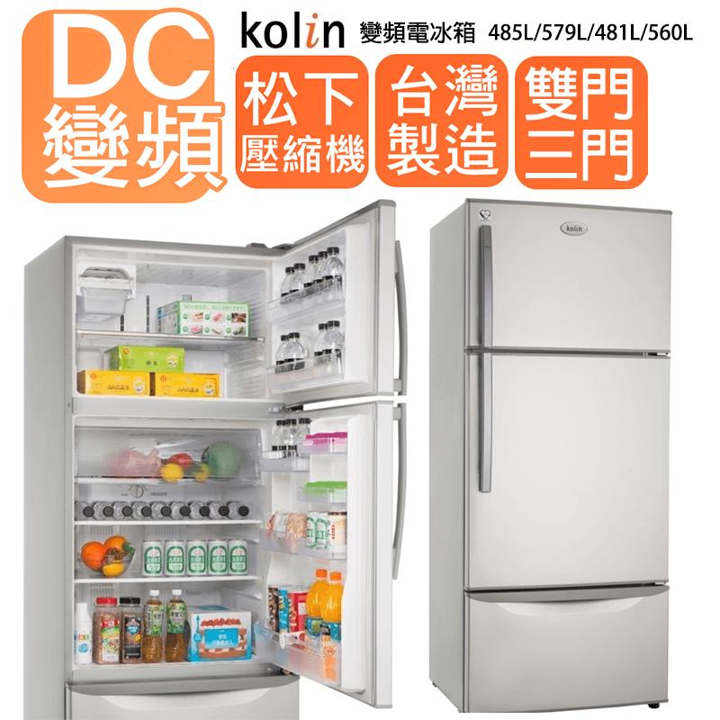 歌林雙門變頻電冰箱系列,限時7.0折,請把握機會搶購!
