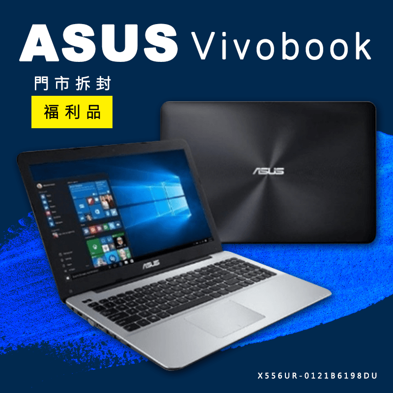 ASUS寬頻15.6吋筆電X556UR-0121B6198DU,限時9.4折,請把握機會搶購!