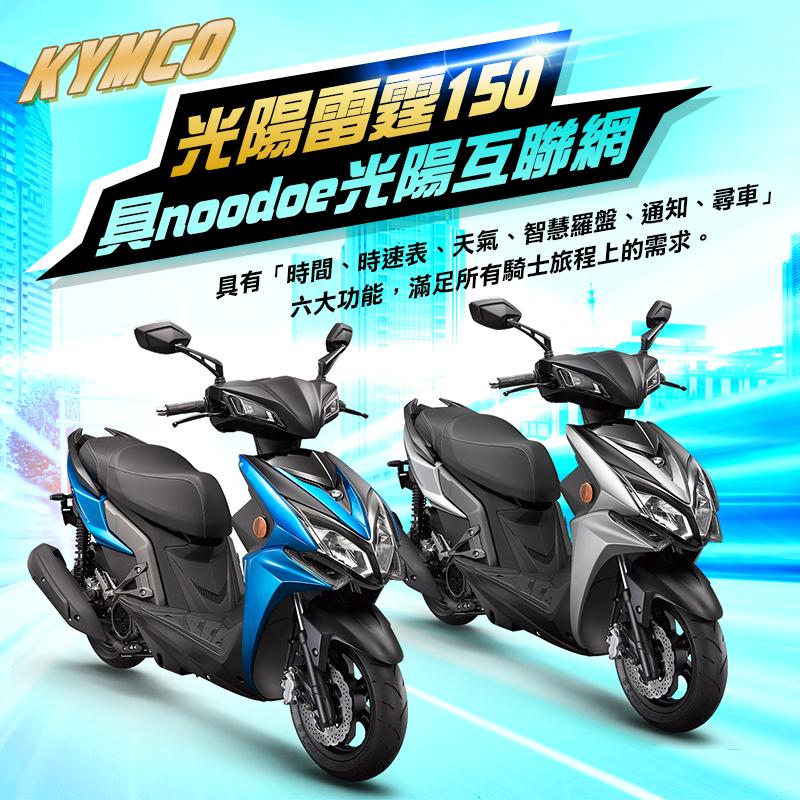 KYMCO光陽機車Racing S 150,限時9.6折,請把握機會搶購!