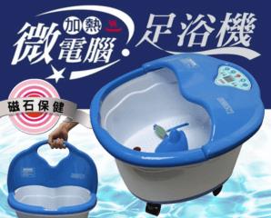 勳風微電腦加熱式足浴機,限時4.9折,請把握機會搶購!