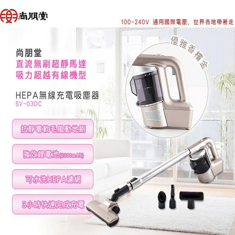 尚朋堂超靜音HEPA無線充電手持吸塵器SV-03DC,本檔全網購最低價!