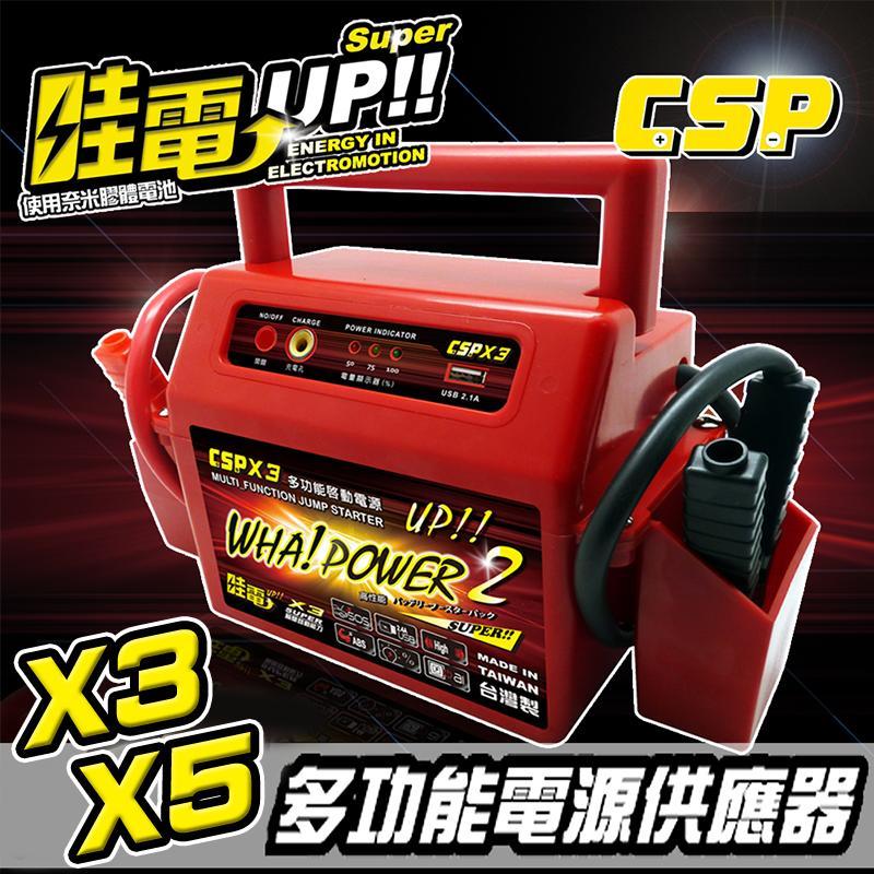 CSP進煌-Wha POWER哇電多功能汽車急救啟動電源,今日結帳再打85折!