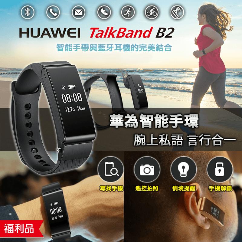 Huawei華為B2通話智慧藍芽手環Talk Band B2,限時2.5折,請把握機會搶購!