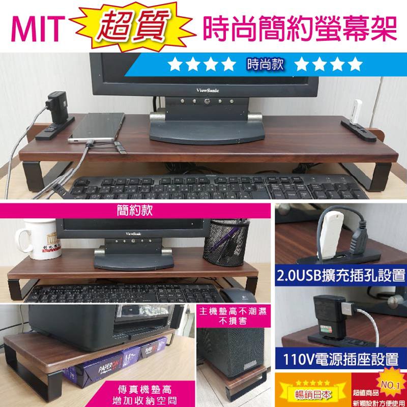 MIT暢銷日本USB螢幕架,今日結帳再打85折!