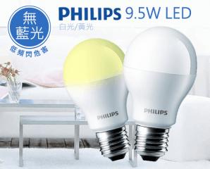 飛利浦超亮廣角9.5W燈泡,限時4.1折,今日結帳再享加碼折扣