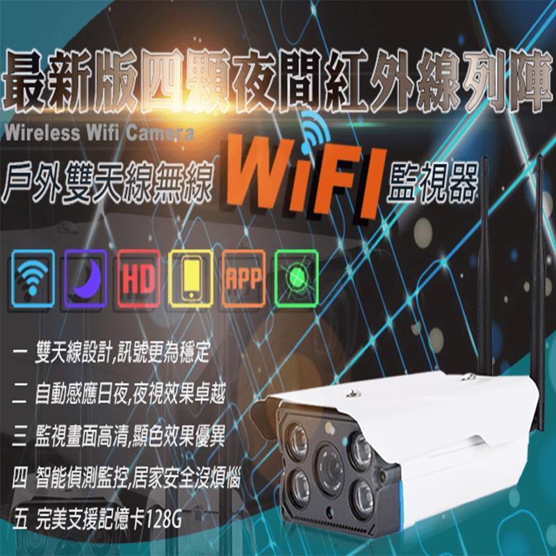 u-ta旗艦高級智能夜視監視器 F-HD,限時破盤再打82折!