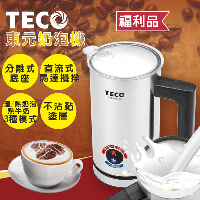 TECO東元冷熱兩用電動奶泡機(XYFYF1700),限時破盤再打8折!