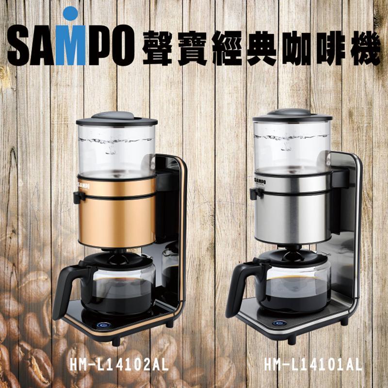 聲寶SAMPO大容量經典咖啡機HM-L14102AL/HM-L14101AL,今日結帳再打85折