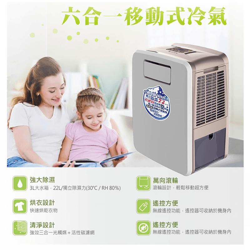 元山牌多功能移動式冷氣YS-3008SAR,限時6.2折,請把握機會搶購!