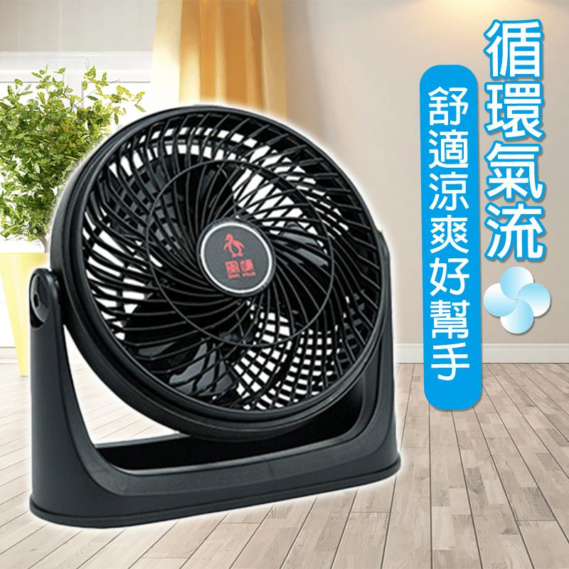 勳風強力集風式循環電扇(HF-B7610),限時4.4折,請把握機會搶購!