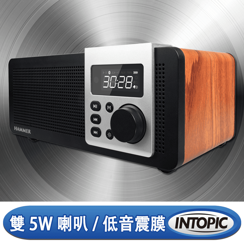 Intopic廣鼎高音質木質遙控藍芽喇叭(SP-HM-BT271),今日結帳再打85折!