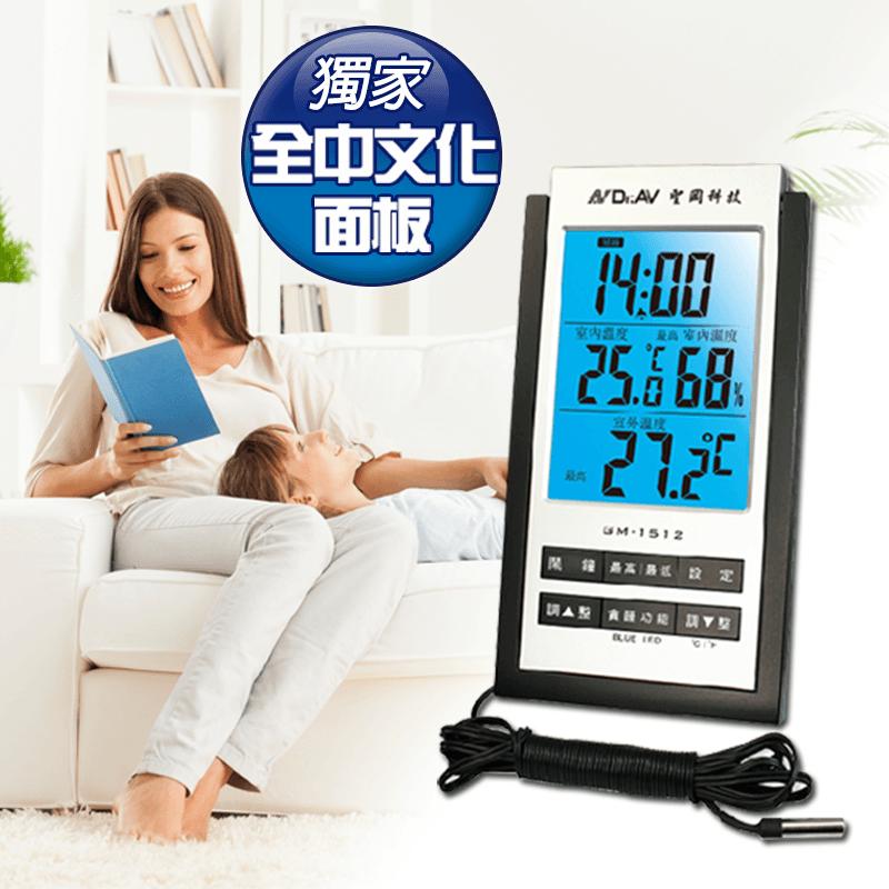 專業室內外藍光溫濕度計,今日結帳再打85折!