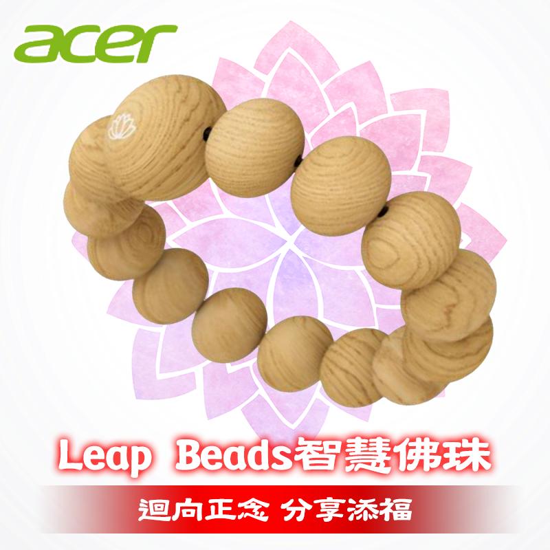 Acer宏碁 Leap Beads智慧佛珠,本檔全網購最低價!