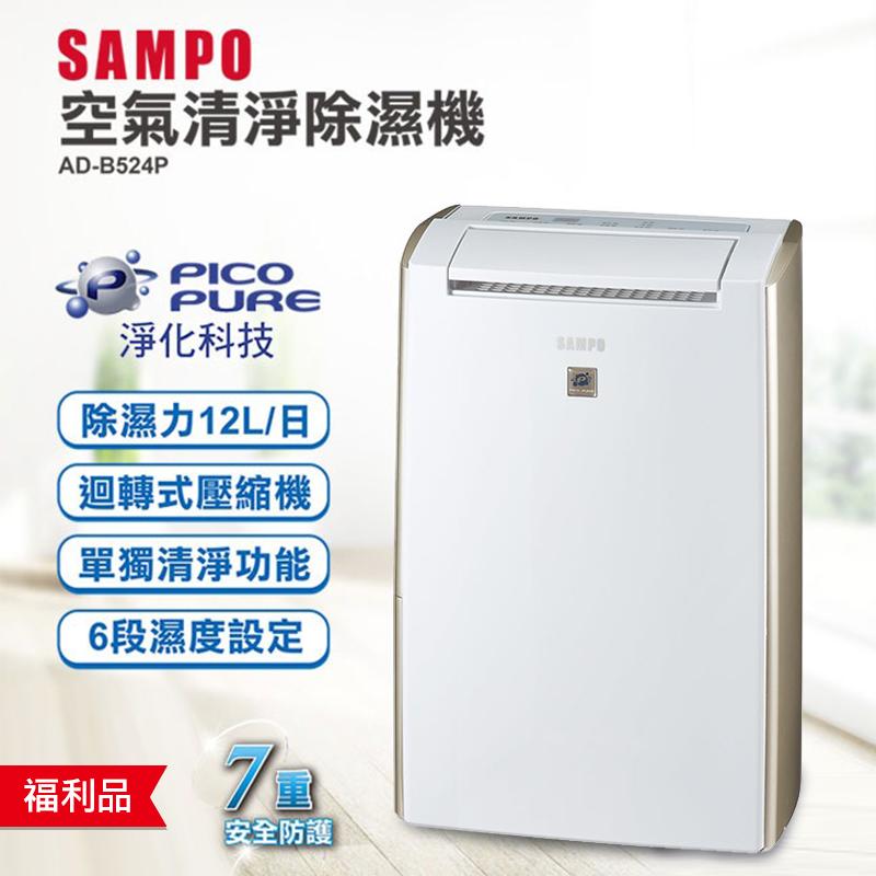 SAMPO聲寶空氣清淨除濕機AD-B524P,限時6.4折,請把握機會搶購!