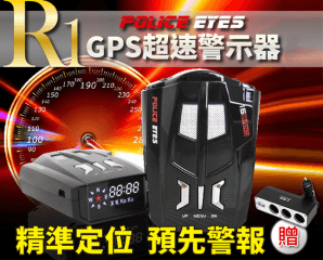 R1 GPS超速雷達警示器,限時4.1折,今日結帳再享加碼折扣