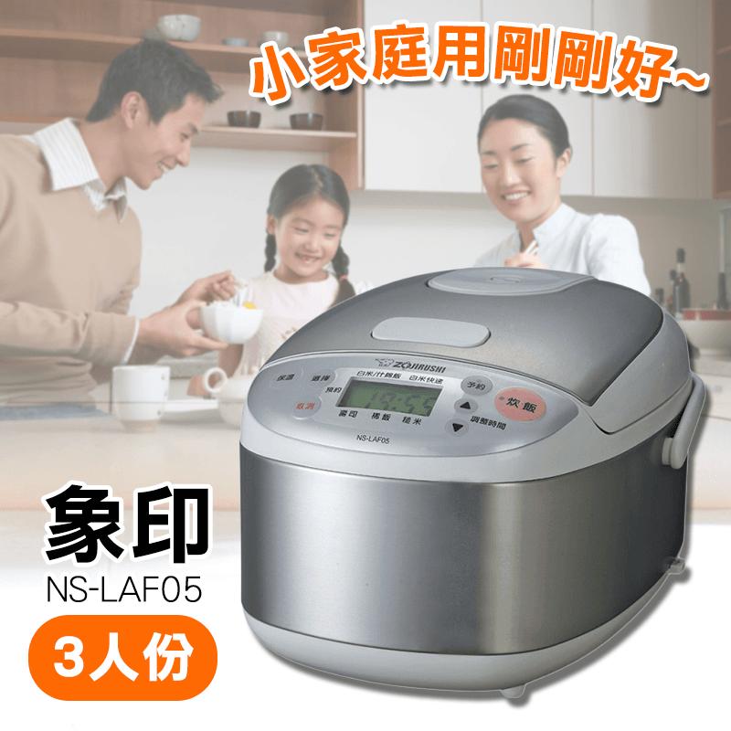 ZOJIRUSHI象印黑金剛微電腦電子鍋NS-LAF05,限時5.7折,請把握機會搶購!