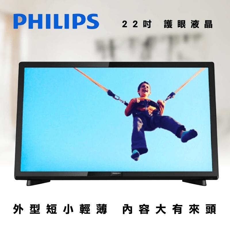 Philips飛利浦22吋護眼液晶電視22PFH5403,限時5.6折,請把握機會搶購!