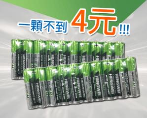 高量3號4號環保碳鋅電池,限時5.7折,今日結帳再享加碼折扣
