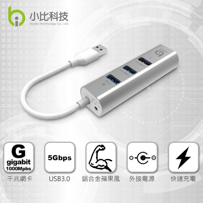 小比科技USB3.0網路HUB集線器,今日結帳再打85折!
