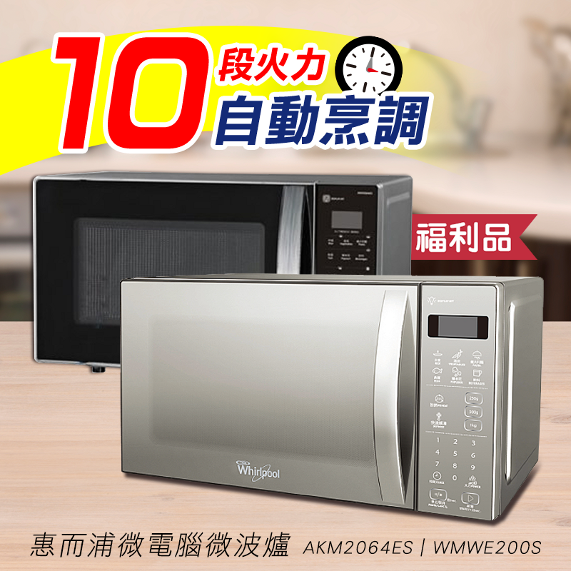 惠而浦20L微電腦微波爐AKM2064ES/WMWE200S,限時7.8折,請把握機會搶購!