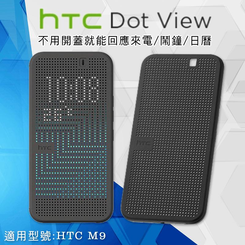 HTC宏達電M9第二代炫彩保護套,限時2.9折,請把握機會搶購!