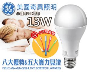 奇異13W省電LED燈泡,限時5.7折,今日結帳再享加碼折扣