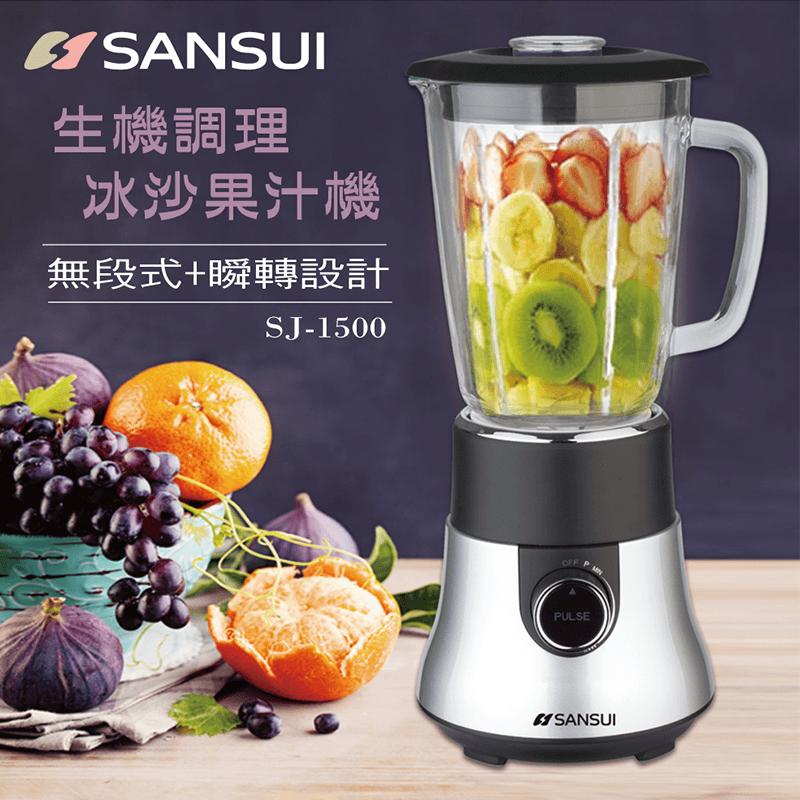 SANSUI日本山水生機冰沙果汁機SJ-1500,限時4.9折,請把握機會搶購!