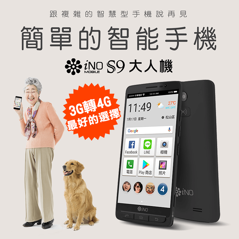 ino MOBILE S9银发智慧型老人机,本档全网购最低价!