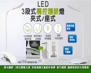 高質感LED護眼觸控檯燈,限時3.0折,今日結帳再享加碼折扣