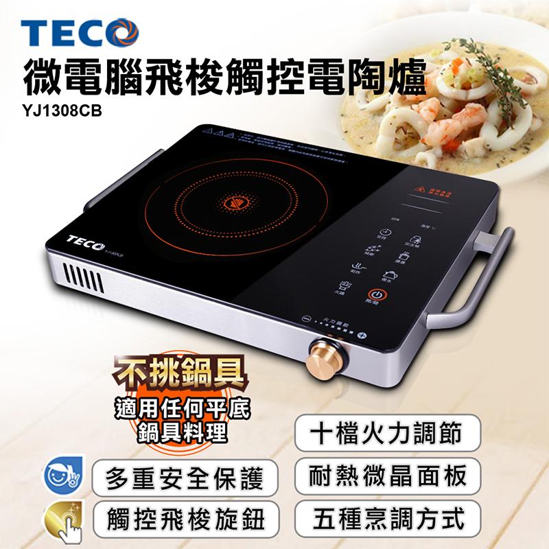 TECO東元微電腦不挑鍋電陶爐(YJ1308CB),本檔全網購最低價!
