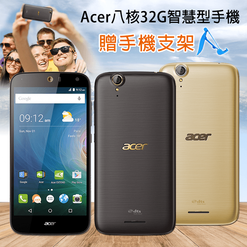 Acer 宏碁八核32G智慧型手機 Z630S,限時7.7折,請把握機會搶購!