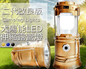 改良版太陽能LED露營燈,限時2.7折,今日結帳再享加碼折扣