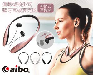 aibo頸掛式收線無線藍牙耳機/LY-MIC-BT810,今日結帳再打85折