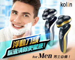 Kolin 歌林立體三刀頭刮鬍刀KSH-HCRA02,今日結帳再打85折