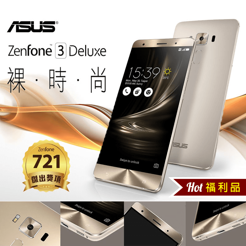 ASUS華碩Deluxe雙卡手機64GZ01FD,限時6.5折,請把握機會搶購!