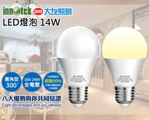 大友照明14W LED燈泡,限時2.7折,今日結帳再享加碼折扣