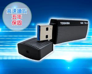 Toshiba高速隨身碟,限時2.3折,今日結帳再享加碼折扣