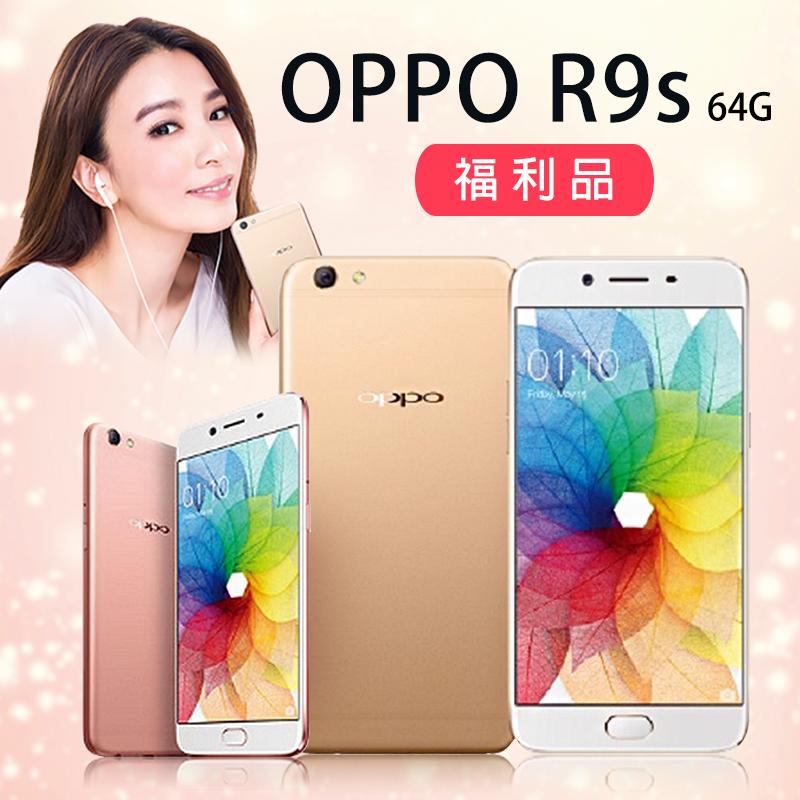 OPPO R9s 64G八核心手機,限時5.0折,請把握機會搶購!