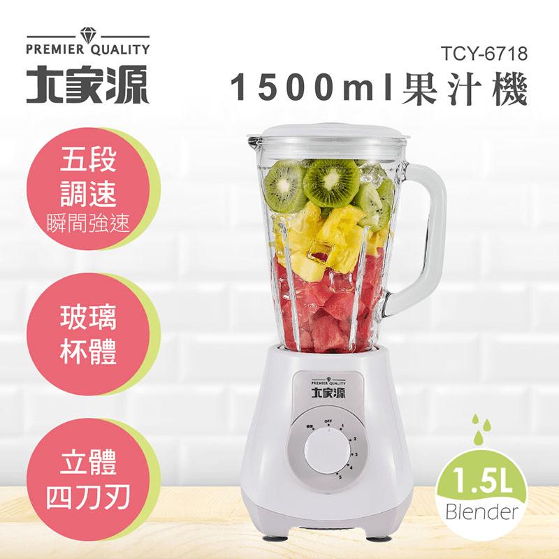 大家源5段速碎冰果汁機TCY-6718,限時5.7折,請把握機會搶購!