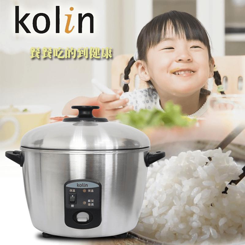 【歌林Kolin】11人份不鏽鋼養生電鍋SH-A1101S,限時5.7折,請把握機會搶購!