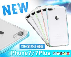 Iphone7防摔氣墊手機殼,限時3.3折,今日結帳再享加碼折扣